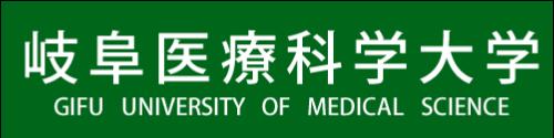 岐阜医療科学大学