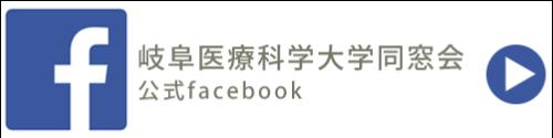 同窓会公式facebook